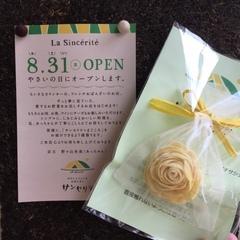 名古屋の野菜のおいしいお店