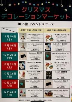 クリスマスデコレーションマーケット最終週