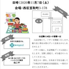 笠取町バザー ご報告