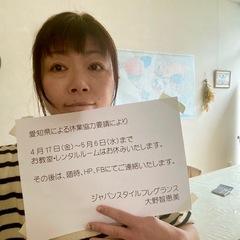 愛知県コロナウィルス対策